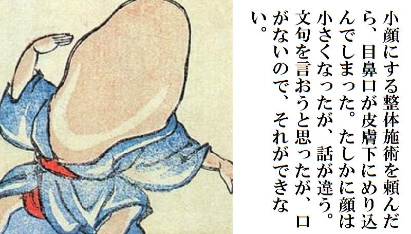 平成皇室論総括⑳|井沢満と高知出身・岡林整体師と「バランス工房」(5)