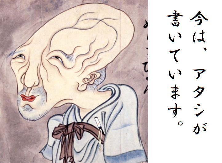 平成皇室論総括⑮|井沢満に乗っ取られたブログの今