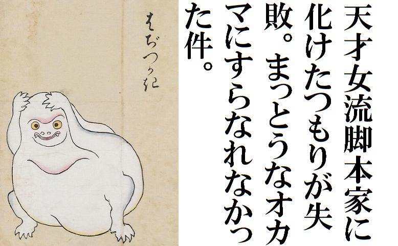 平成皇室論総括⑲|井沢満と向田邦子忙殺疑惑