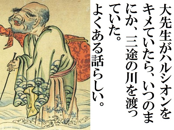 平成皇室論総括㉑|ファン必見「視聴率の神様」「花形作家」の井沢満先生の出没エリア