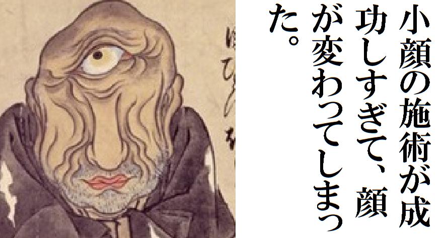 平成皇室論総括⑳|井沢満と高知出身・岡林整体師と「バランス工房」(3)