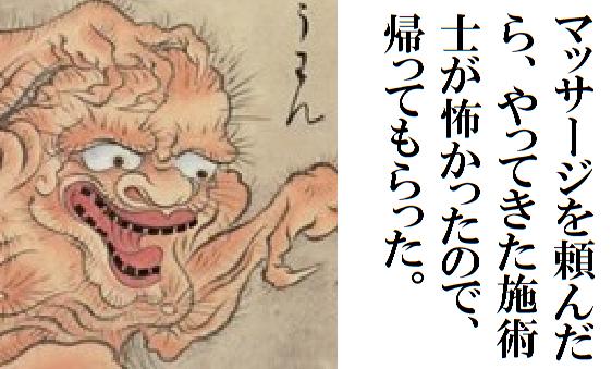 平成皇室論総括⑳|井沢満と高知出身・岡林整体師と「バランス工房」(4)