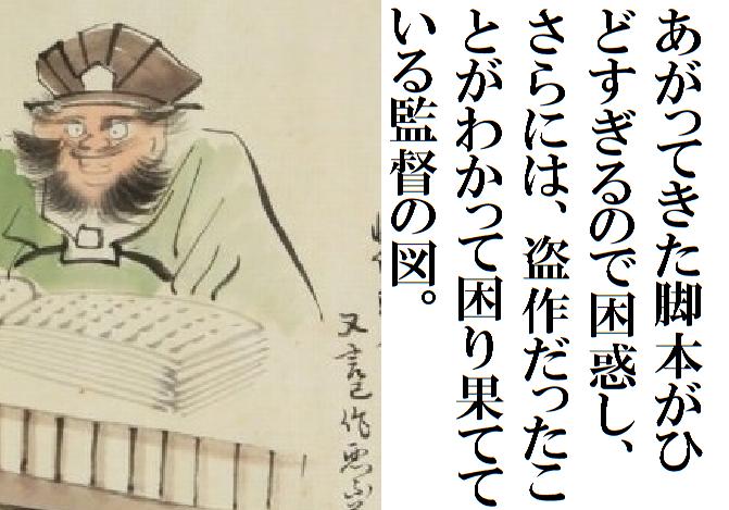 平成皇室論総括⑳|井沢満と高知出身・岡林整体師と「バランス工房」(2)