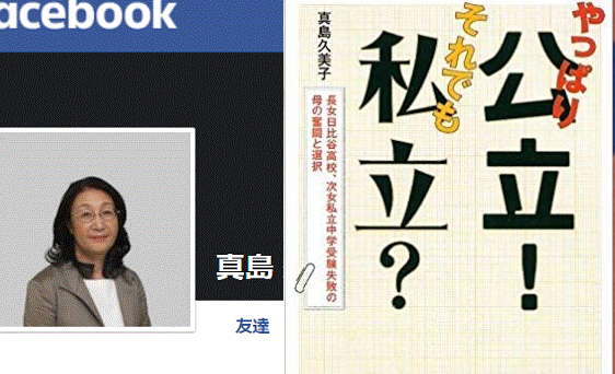「真島久美子」の画像検索結果