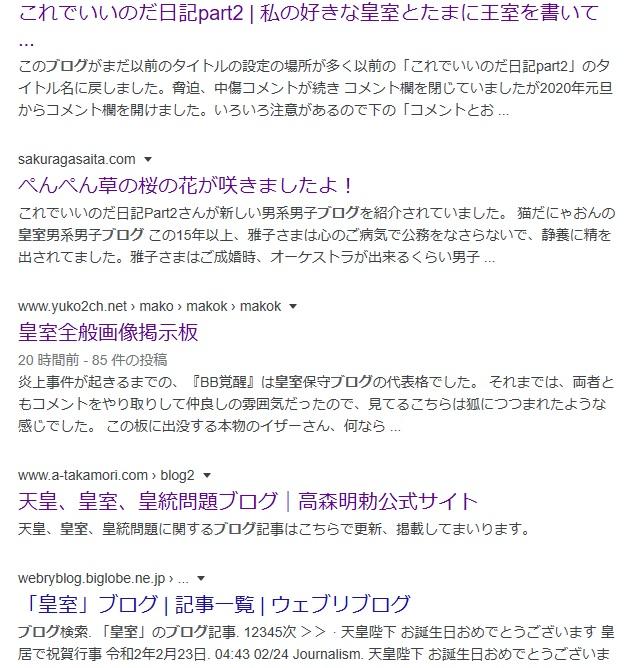 ぺんぺん草 皇室 ブログ